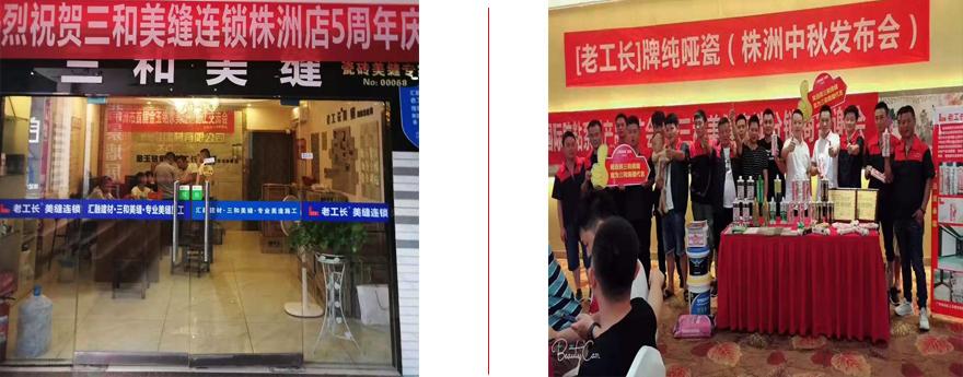 湖南省株洲市老工長旗艦店